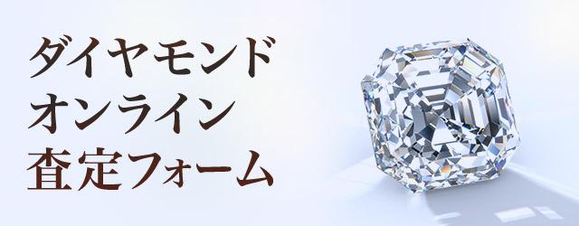 ダイヤモンド オンライン