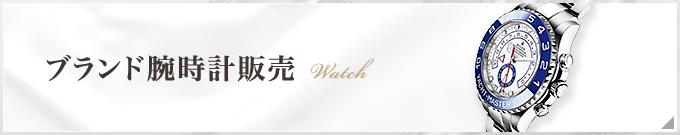 ブランド腕時計販売