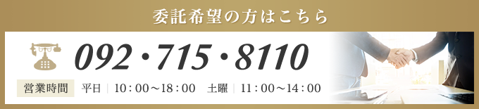 092・715・8110