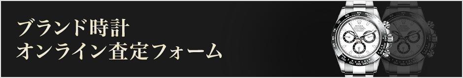 ブランド時計オンライン査定フォーム